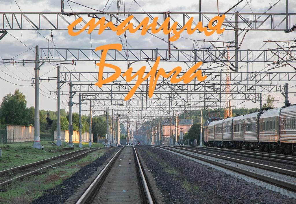 Станция Бурга
