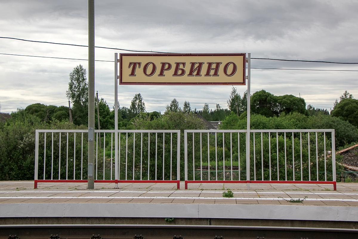 Платформенная табличка на станции Торбино