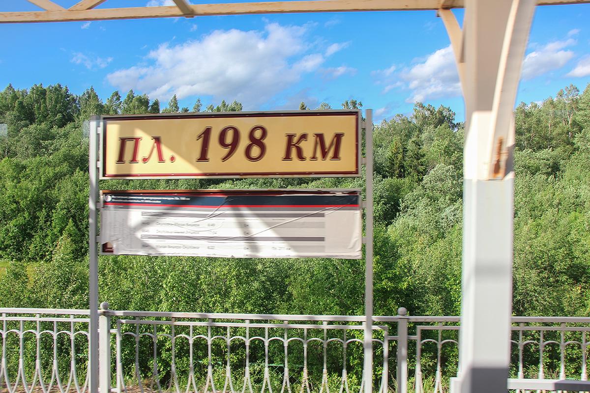 Табличка на платформе 198 км