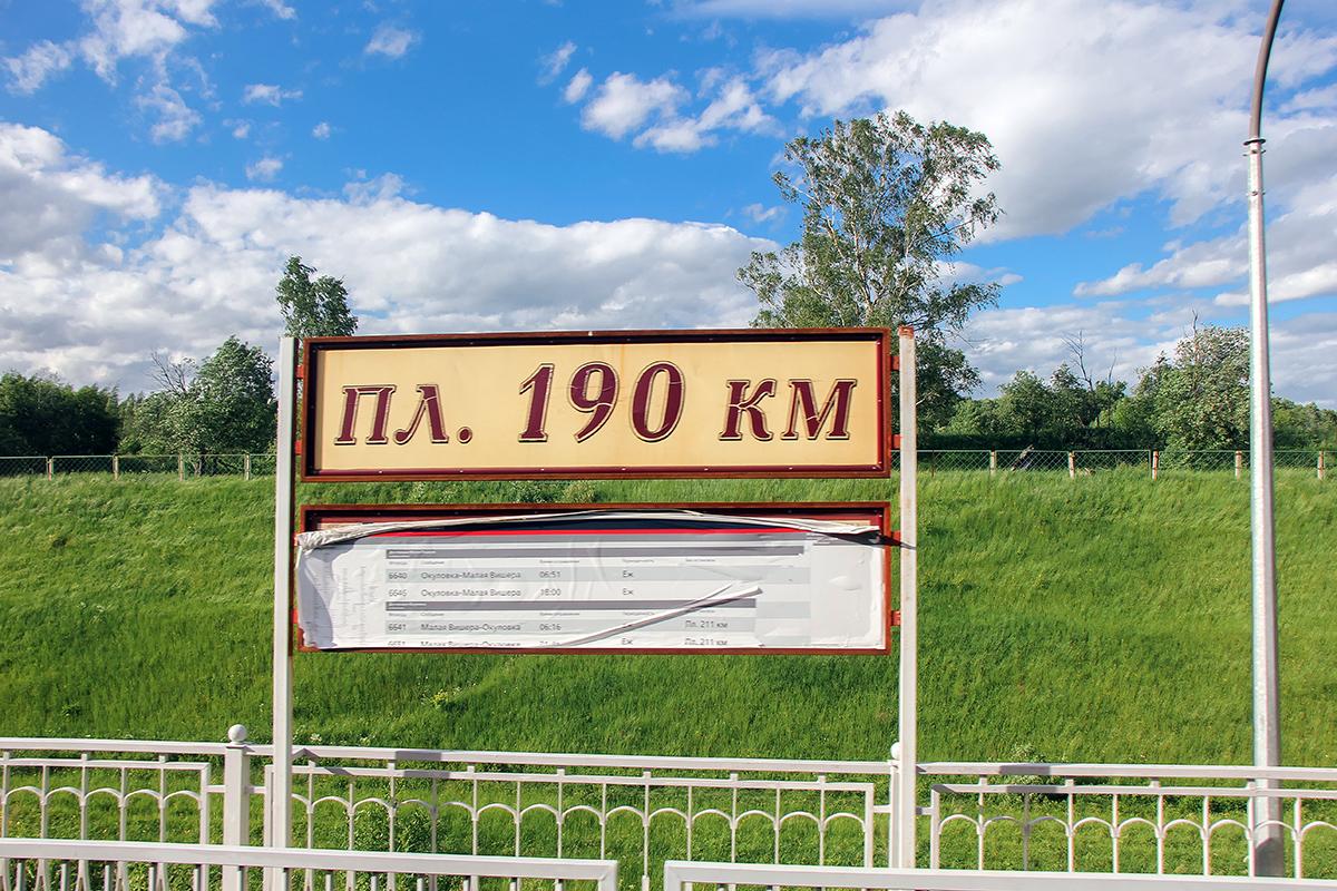 Табличка на платформе 190 км