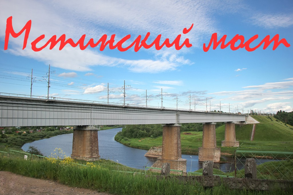 Мстинский мост