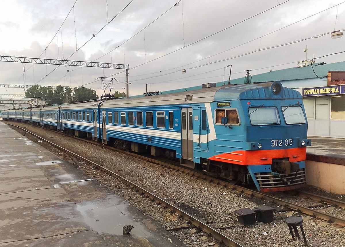Электропоезд ЭТ2-013 на ст. Москва-Пассажирская (Ленинградский вокзал