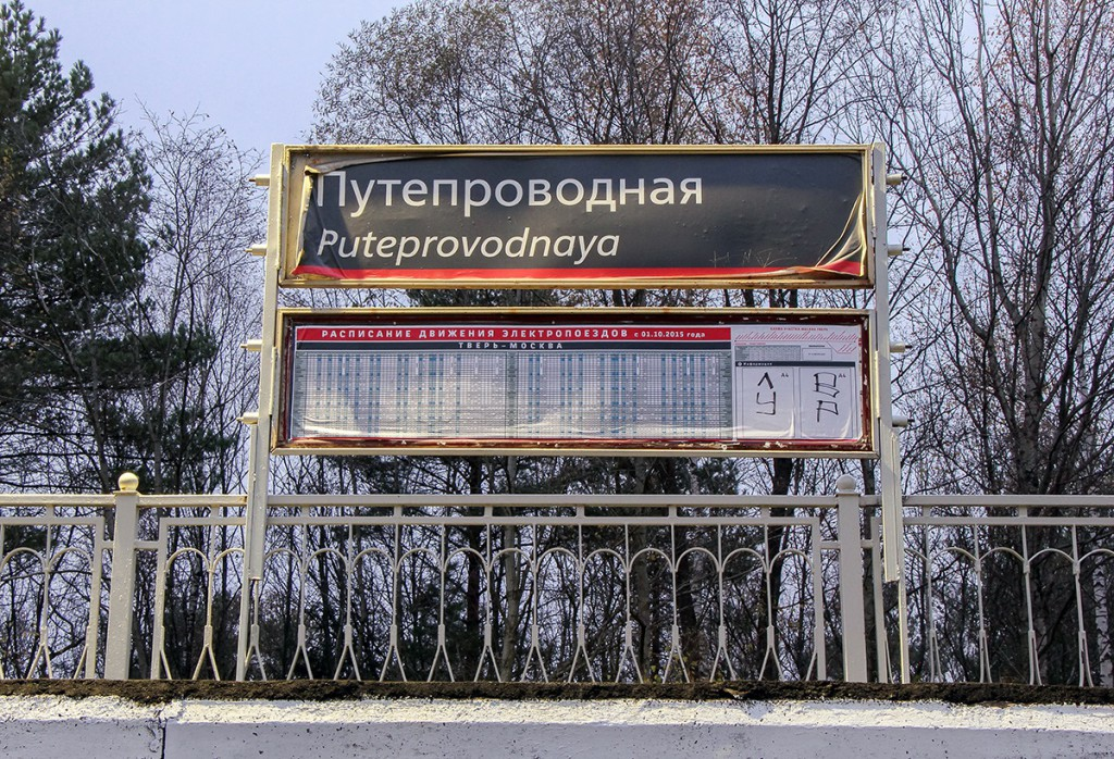 Платформа Путепроводная