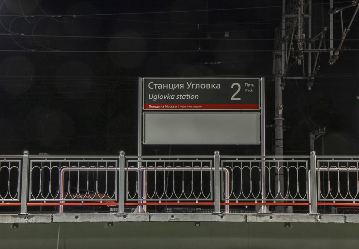 Табличка на станции Угловка