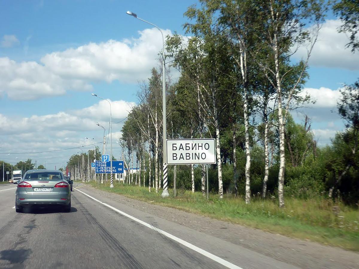 Платформа Бабино