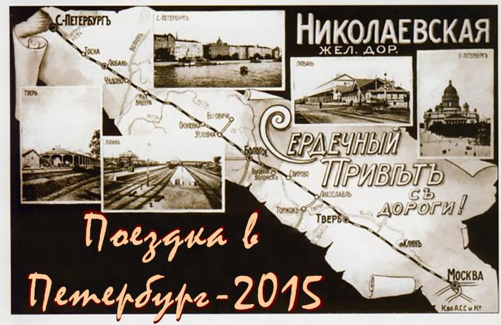 Николаевская железная дорога
