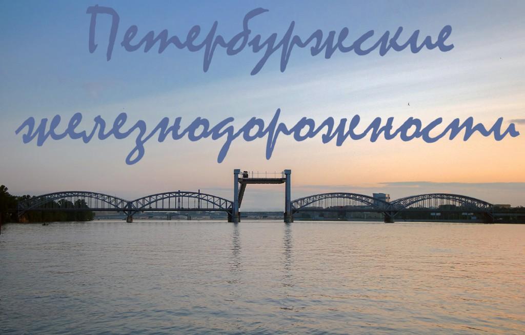Финляндский мост, перегон Глухоозерская - Дача Долгорукова