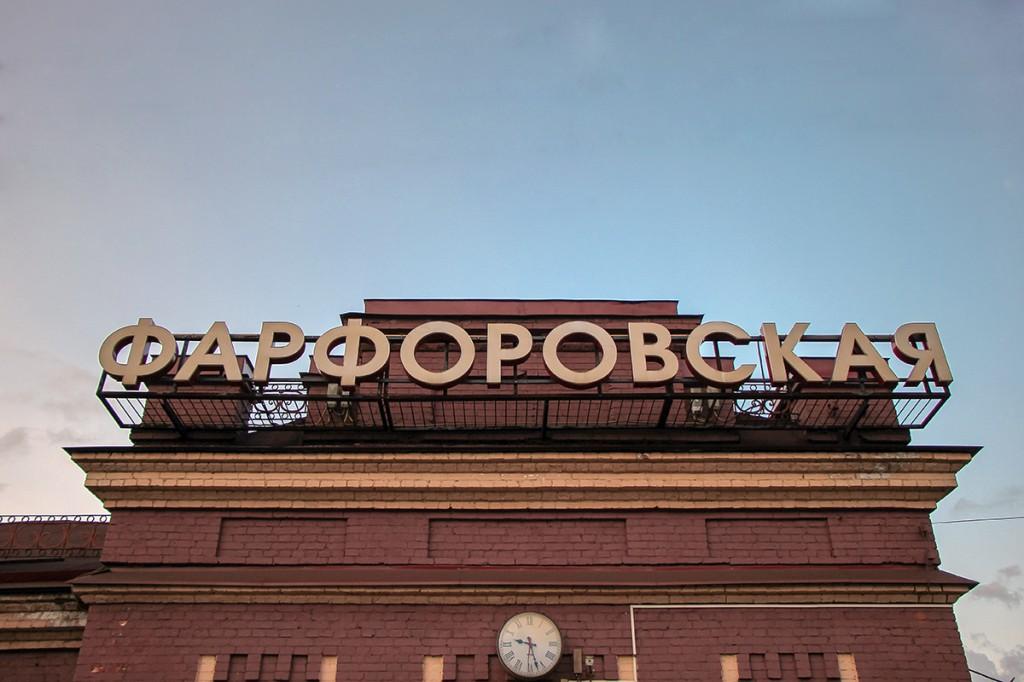 Платформа Фарфоровская