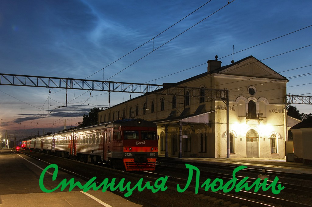 Станция Любань