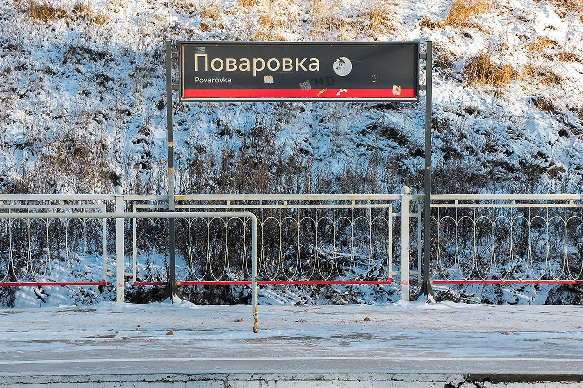 Табличка на платформе Поваровка, станция Поварово-I