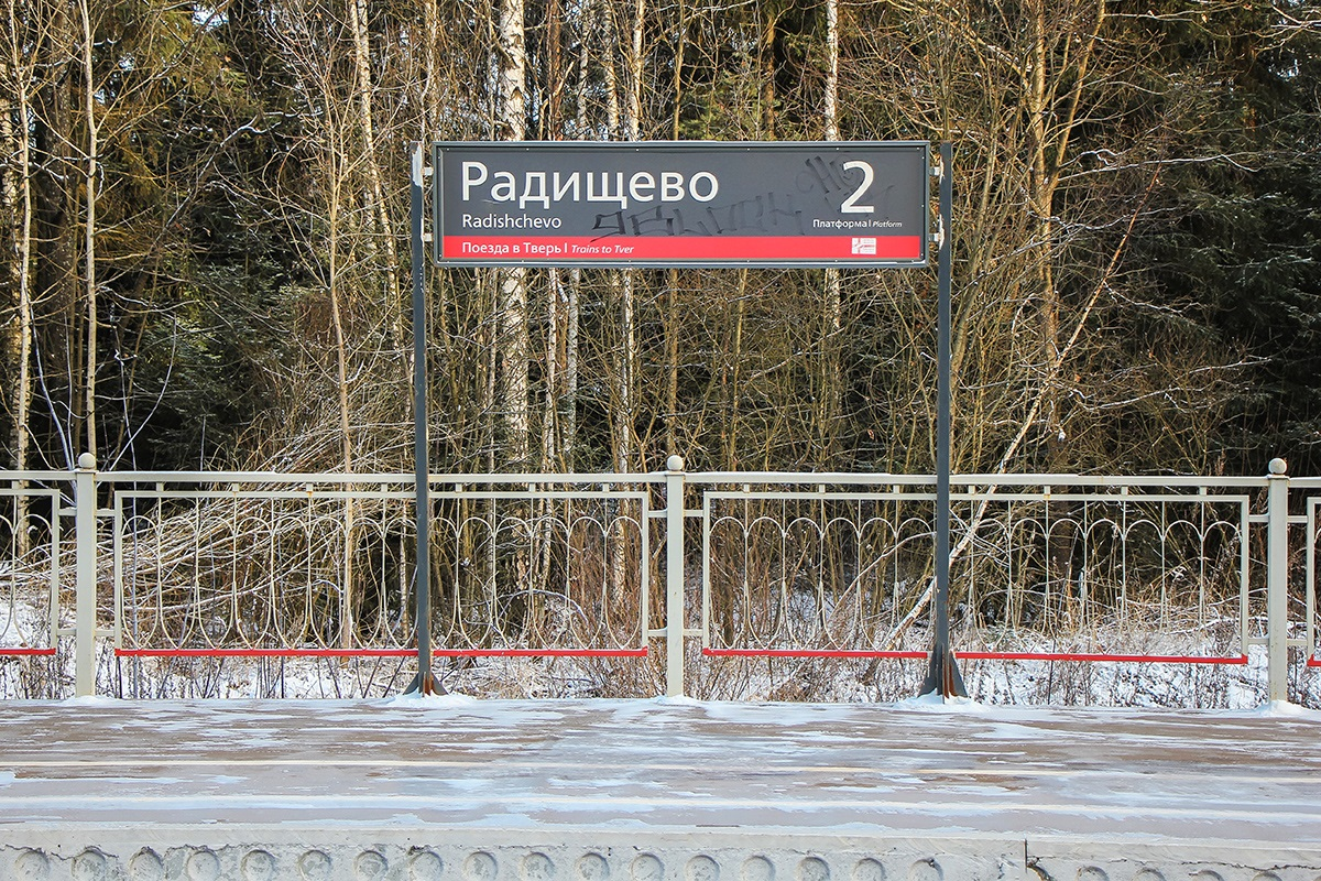Табличка на платформе Радищево