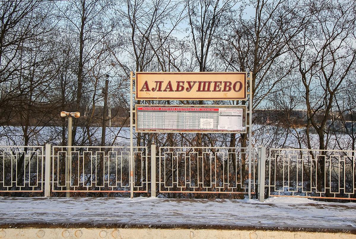 Табличка на платформе Алабушево