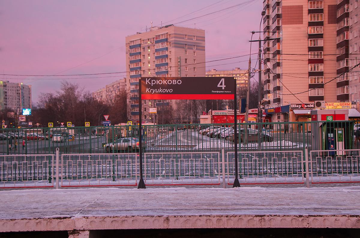 Табличка на платформе станции Крюково
