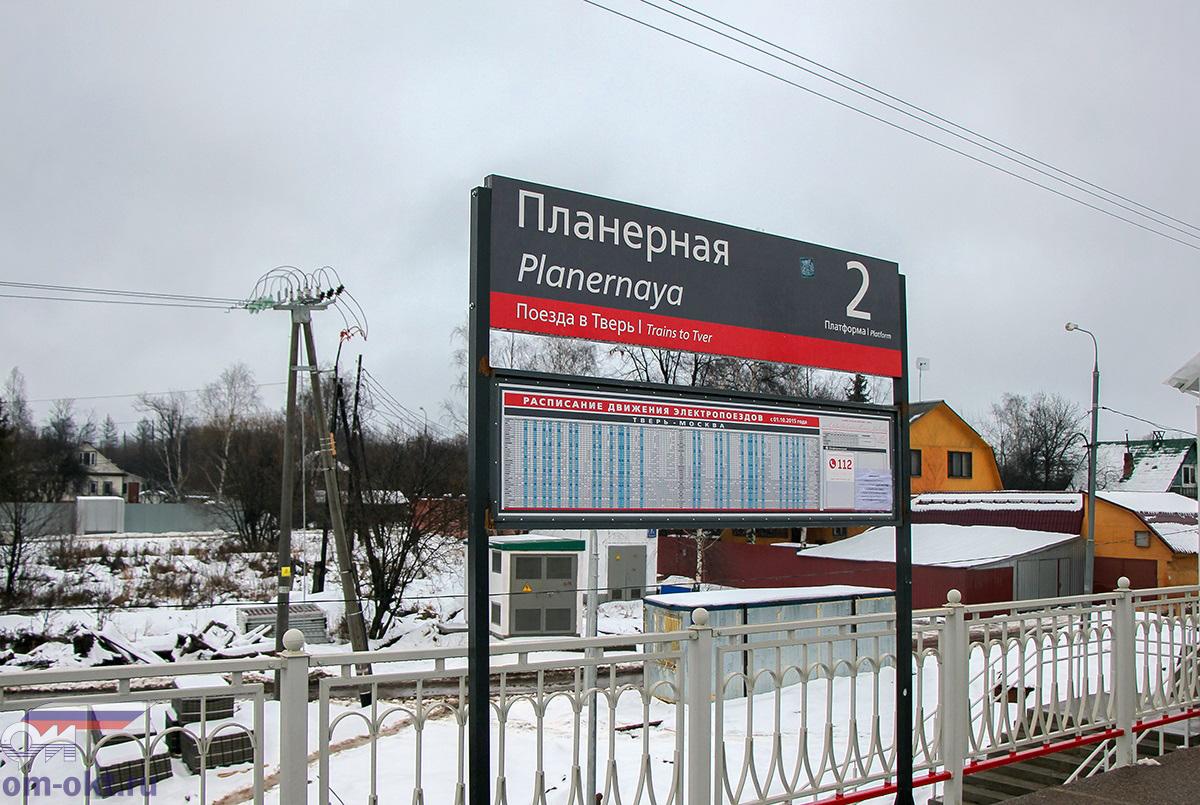 Табличка на платформе Планерная