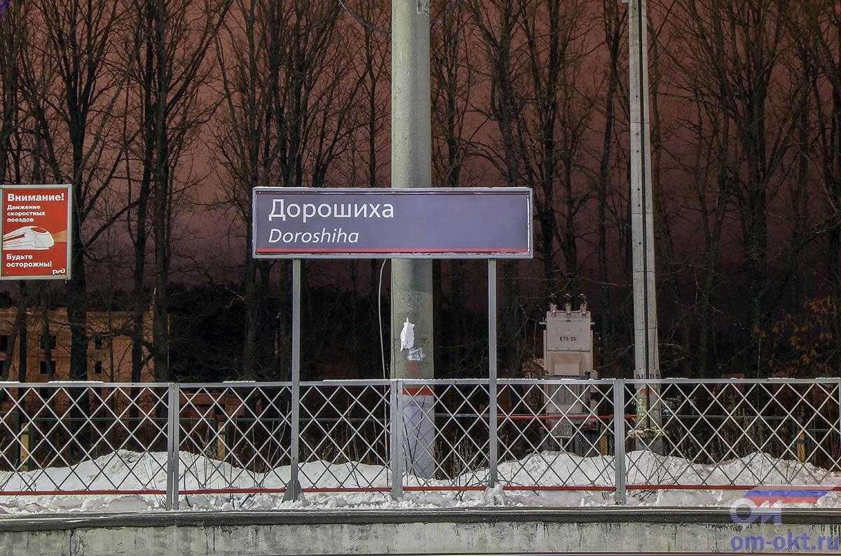 Табличка на станции Дорошиха
