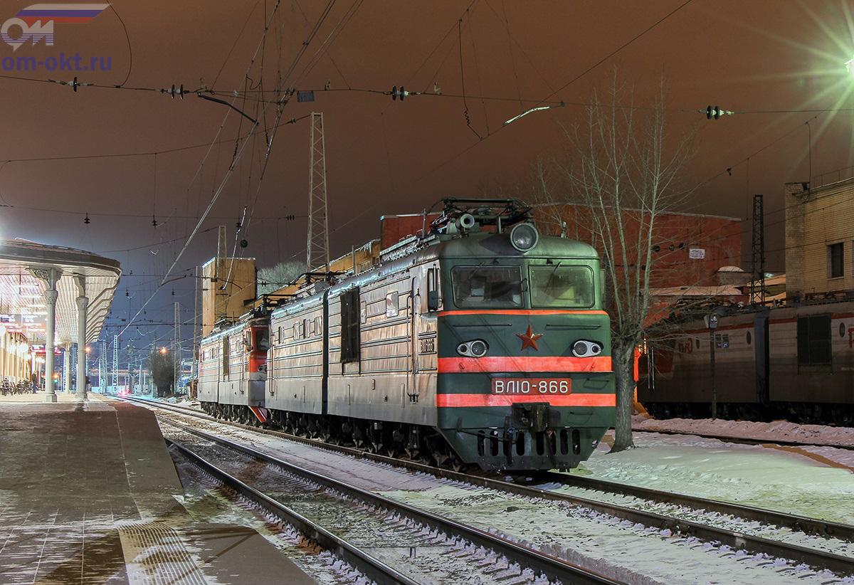 Электровоз ВЛ10-866 на станции Тверь