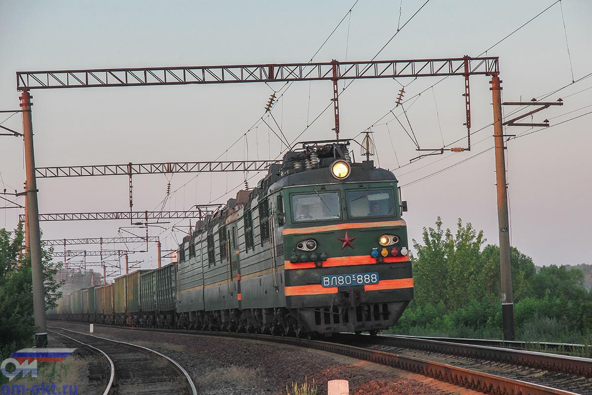 Электровоз ВЛ80С-888 на перегоне Засимовка - Острогожск