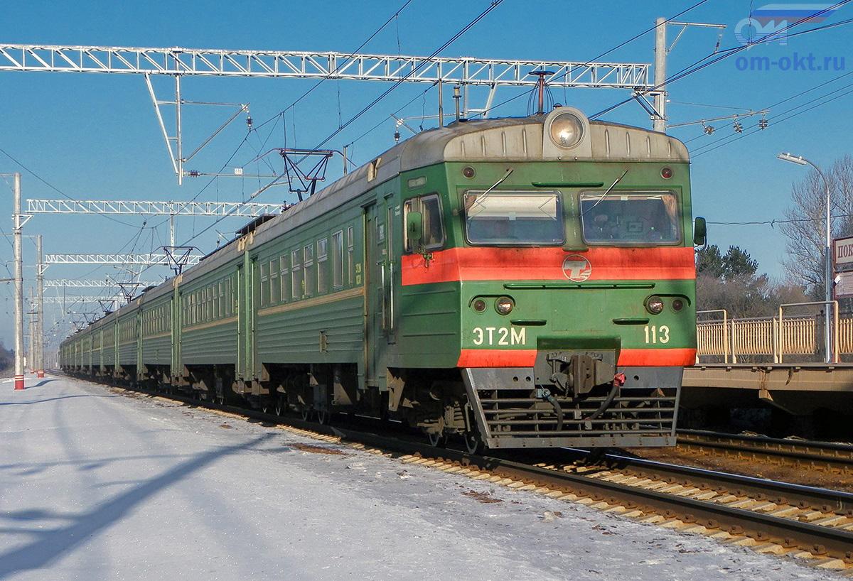 Электропоезд ЭТ2М-113 прибывает к платформе Покровка, перегон Клин - Подсолнечная