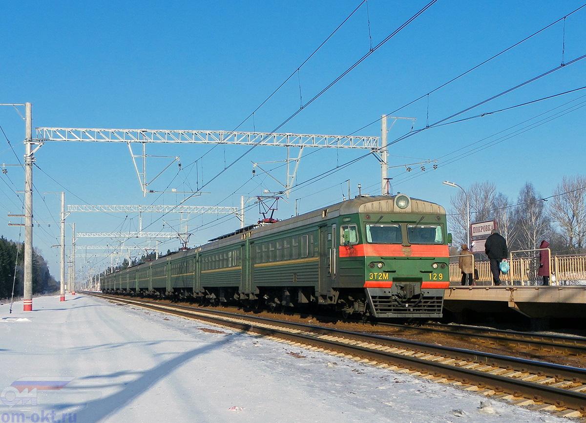 Электропоезд ЭТ2М-129 отправился от платформы Покровка, перегон Подсолнечная - Клин