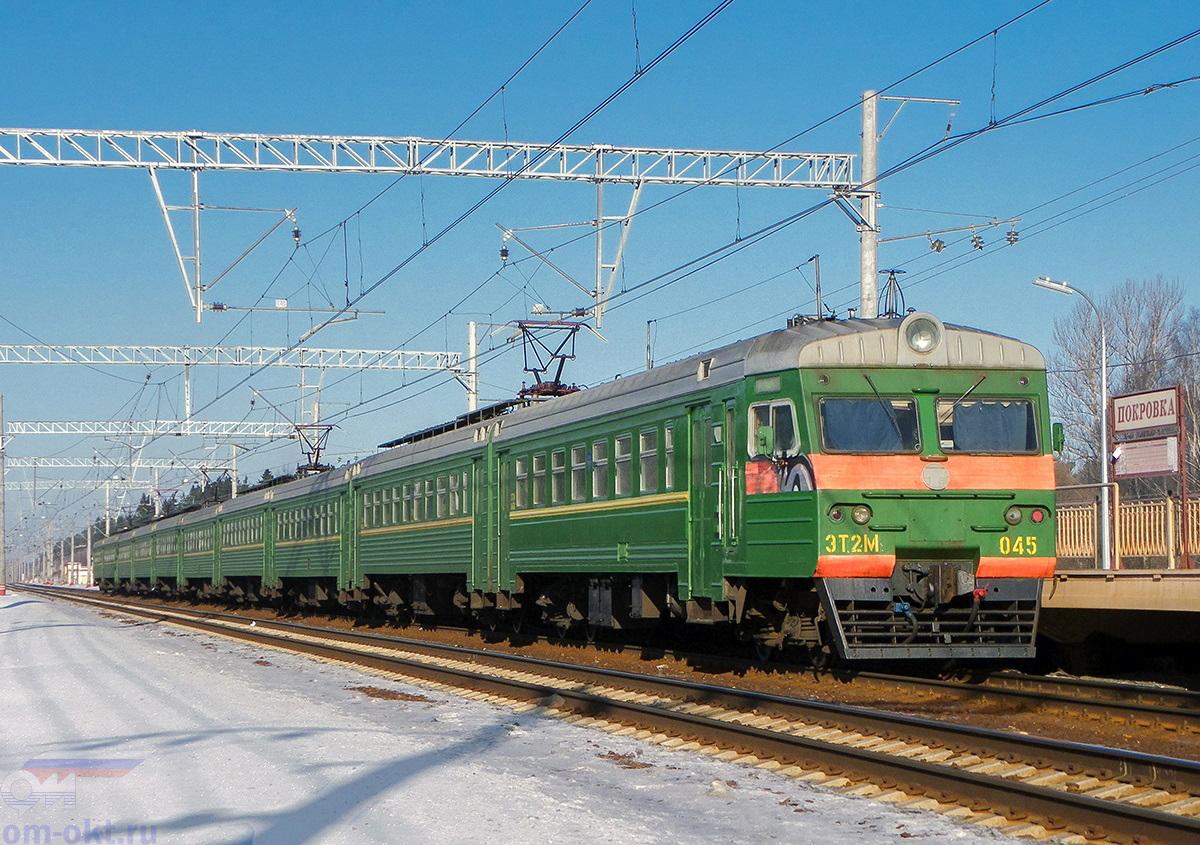 Электропоезд ЭТ2М-045 отправился от платформы Покровка, перегон Подсолнечная - Клин