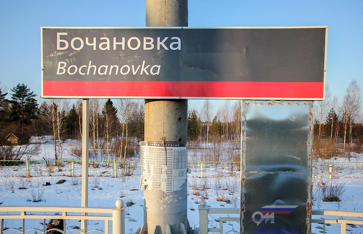 Табличка на платформе Бочановка