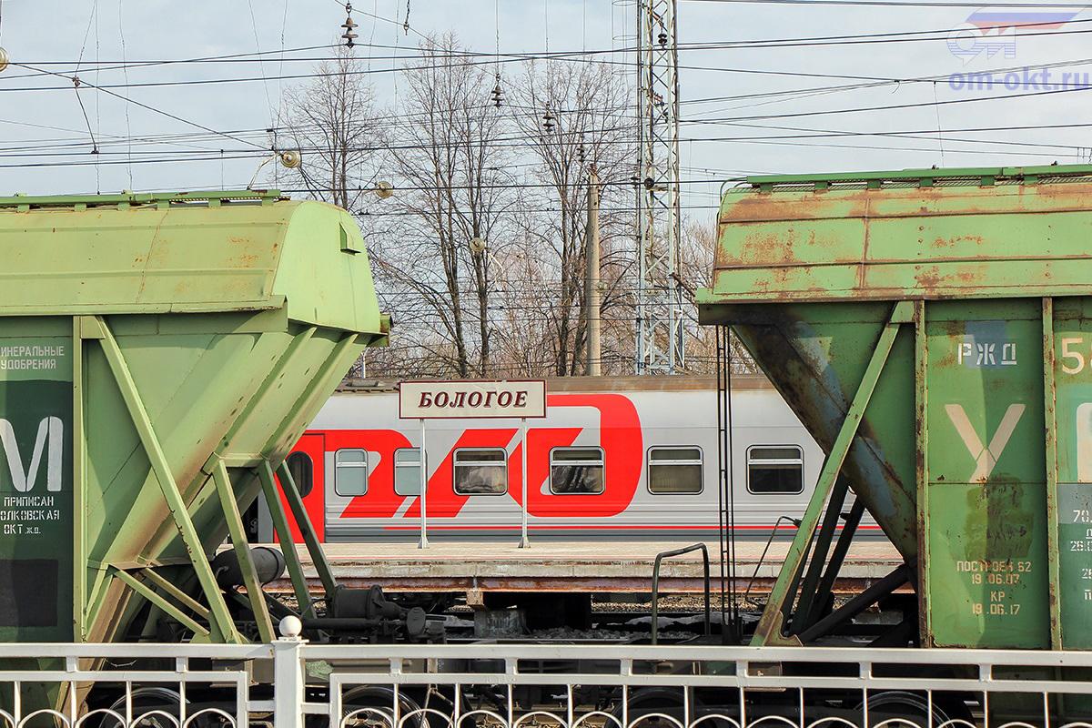 Табличка на пассажирской платформе станции Бологое-Московское