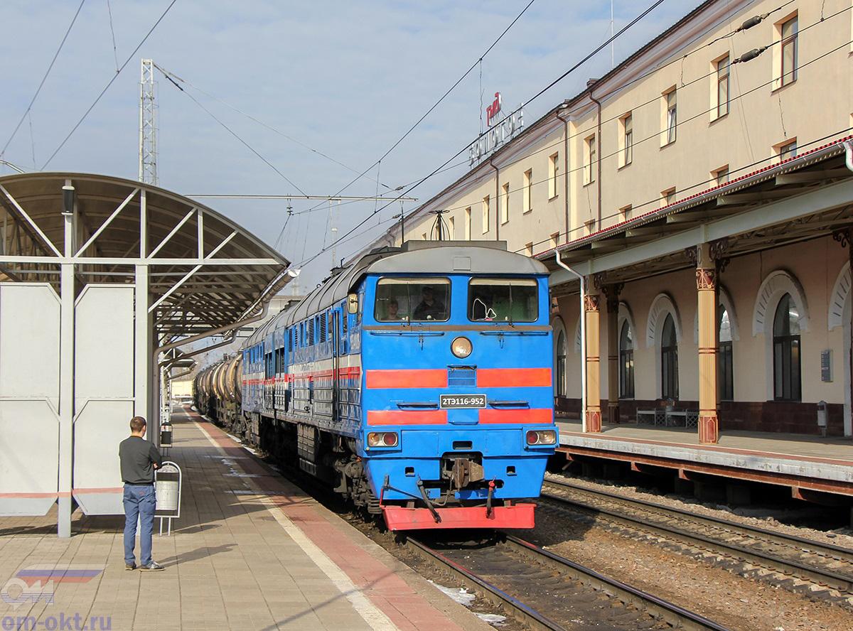 Тепловоз 2ТЭ116-952 с порожними цистернами, станция Бологое-Московское