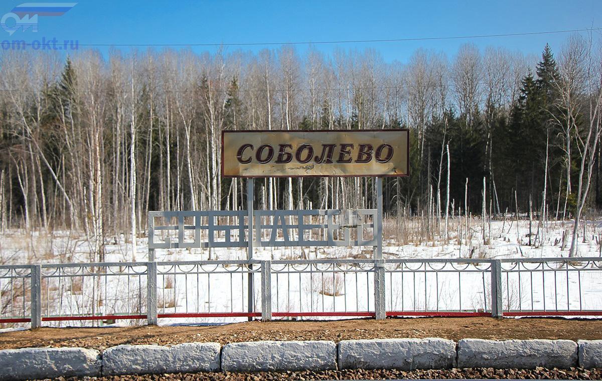 Табличка на платформе Соболево