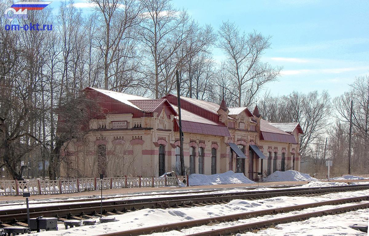 Вокзал станции Бологое-Полоцкое