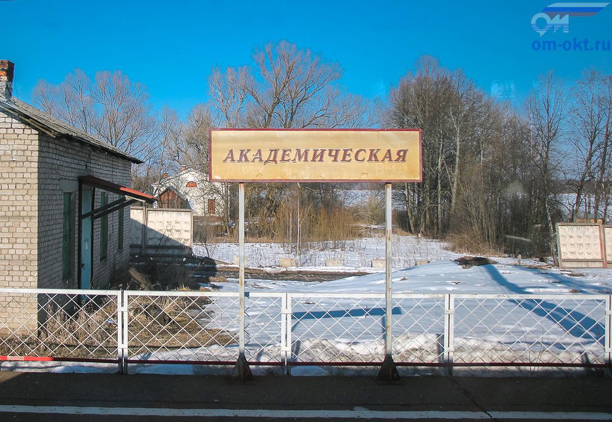 Табличка на пассажирской платформе станции Академическая