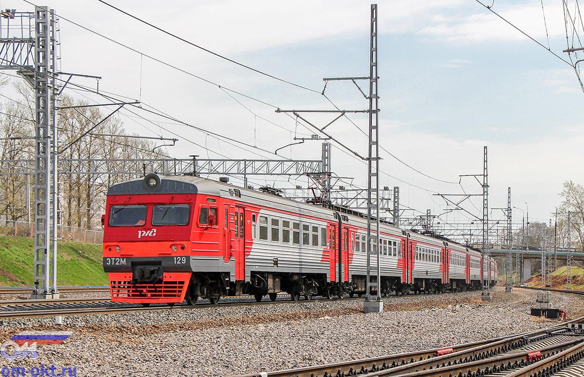 Электропоезд ЭТ2М-129 на станции Крюково