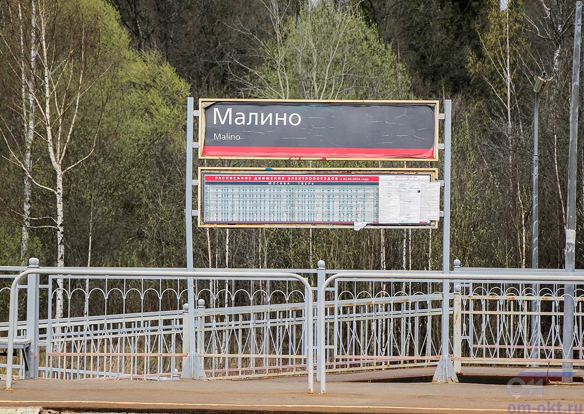 Табличка на платформе Малино