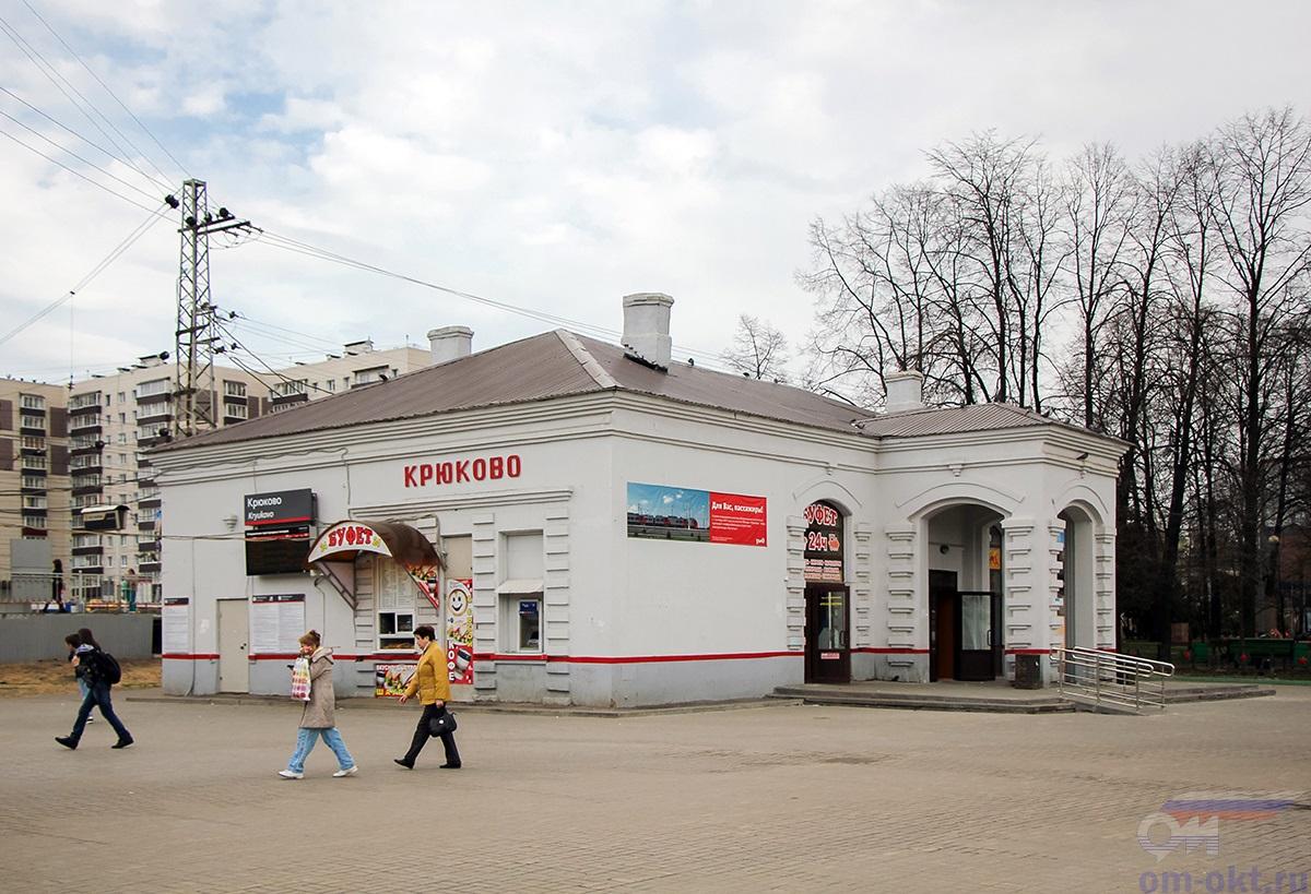 Вокзал станции Крюково