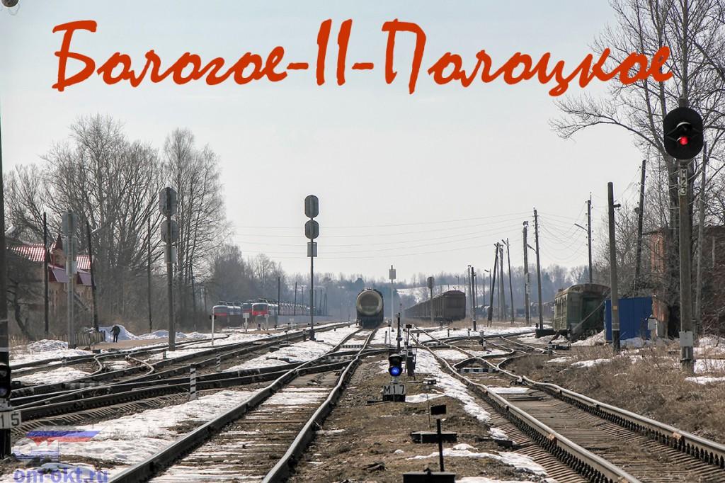 Станция Бологое-Полоцкое