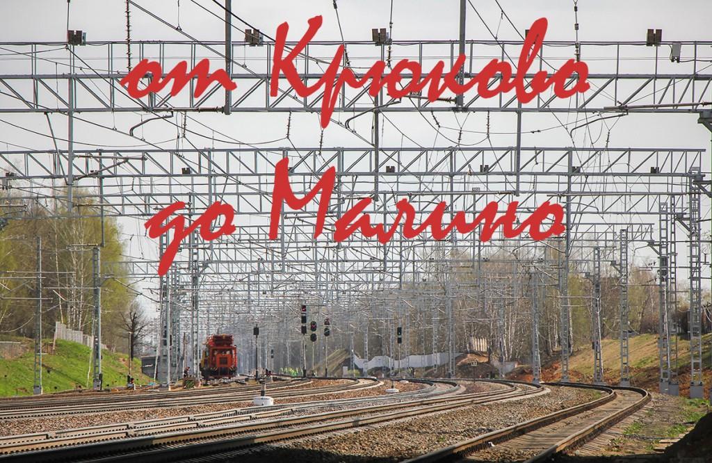 ОТ станции Крюково до платформы Малино