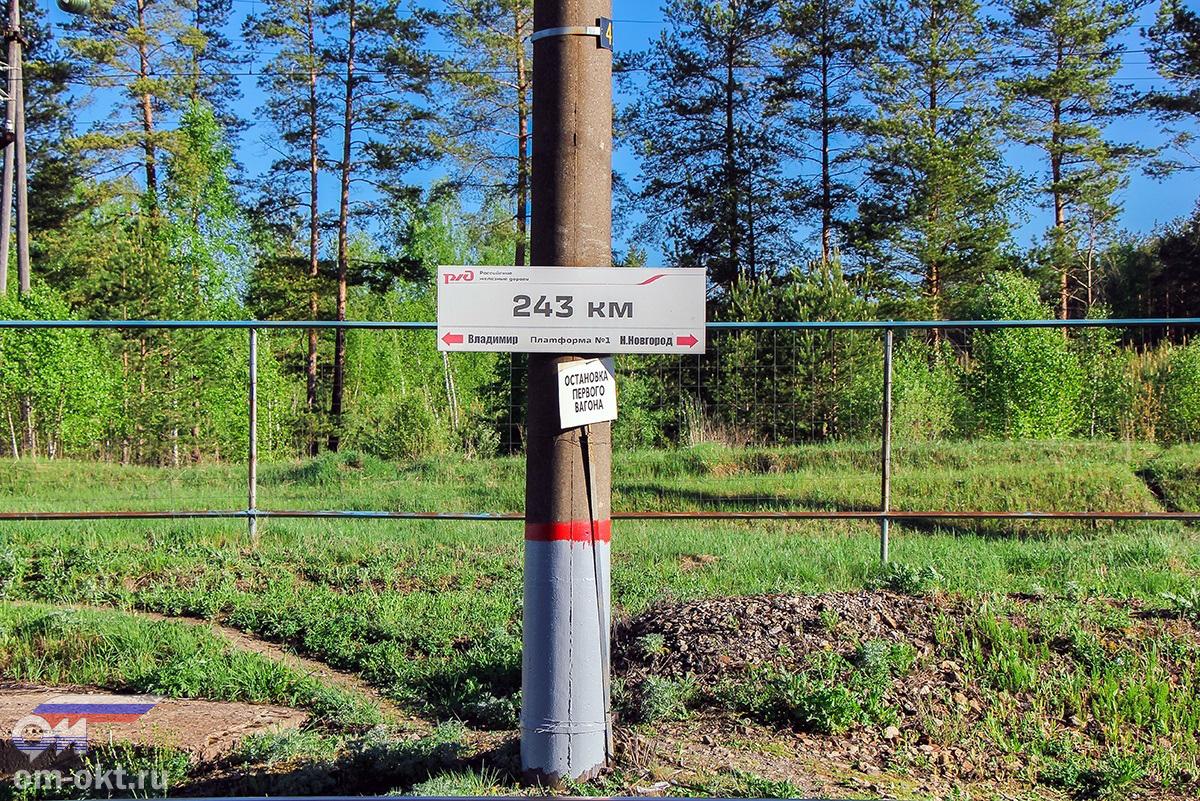 Табличка на пассажирской платформе блок-поста 243 км