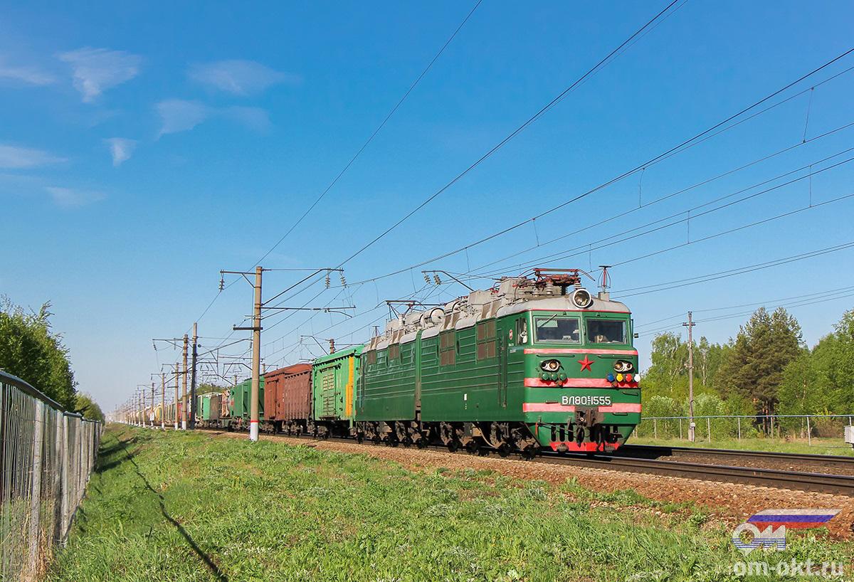 Электровоз ВЛ80С-1555 с грузовым поездом на перегоне Новки-I - блок-пост 243 км