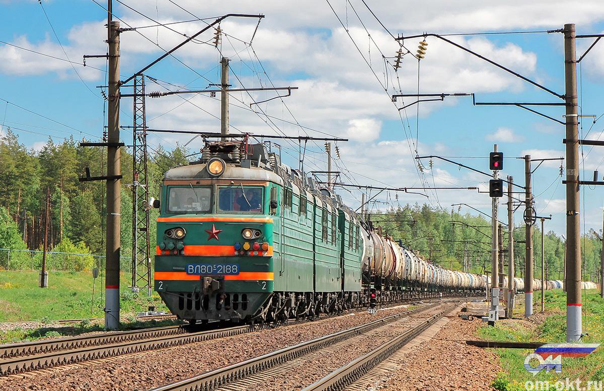 Электровоз ВЛ80С-2188 с наливным поездом, перегон Федулово - блок-пост 243 км
