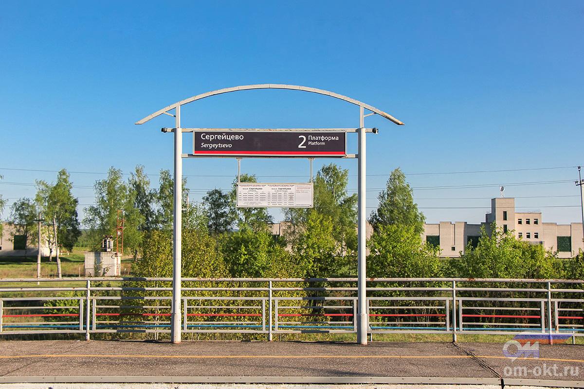 Табличка на платформе Сергейцево