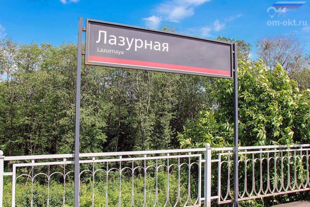 Платформа Лазурная и станция Тверь