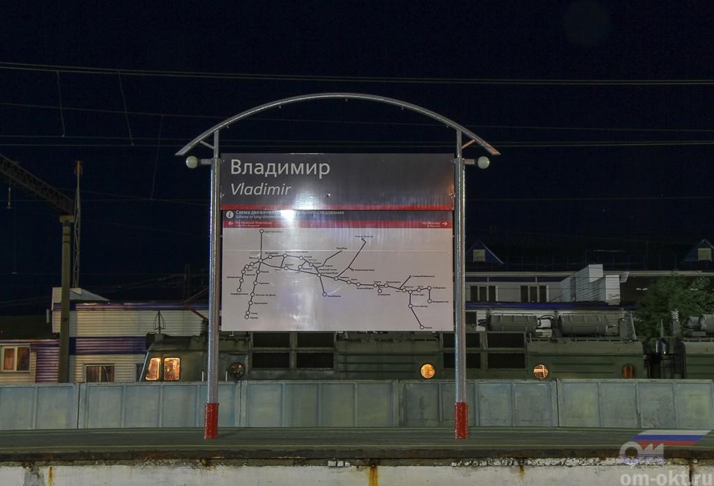 Станция Владимир