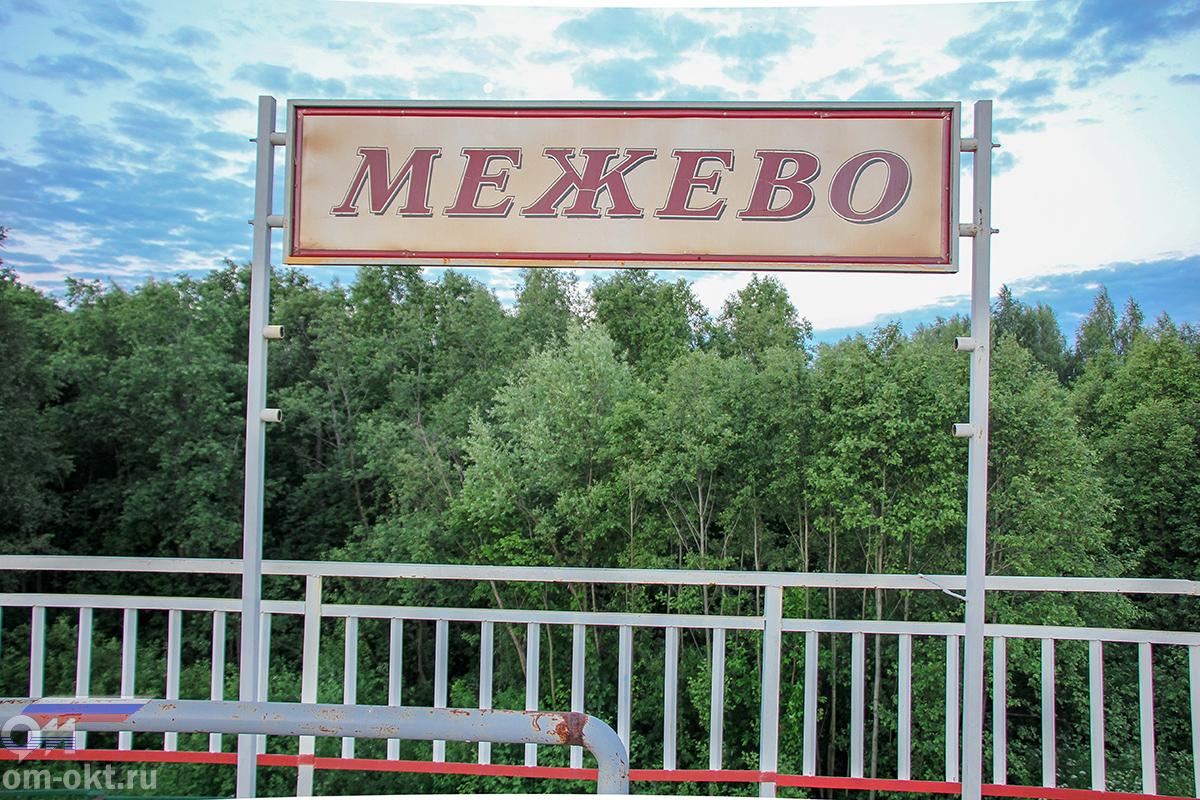 Табличка на платформе Межево