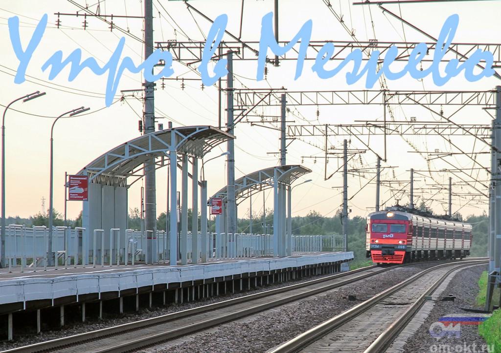 платформа Межево