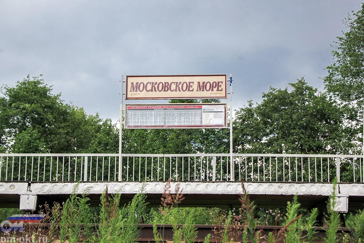 Табличка на платформе Московское море