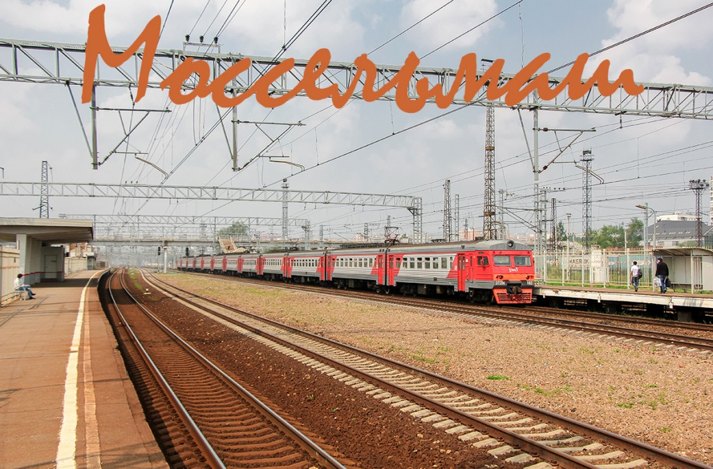 Платформа Моссельмаш, станция Ховрино