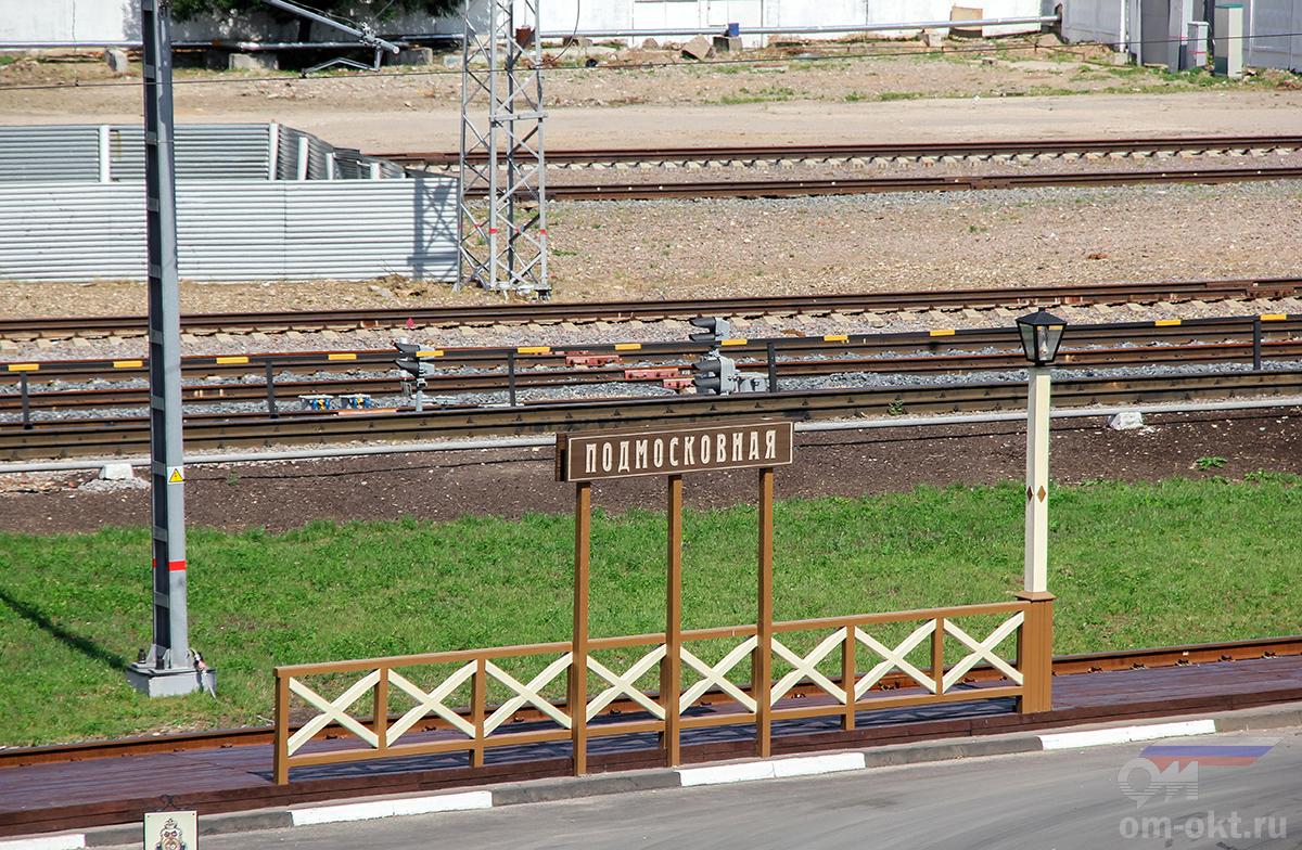 Пассажирская платформа станции Подмосковная