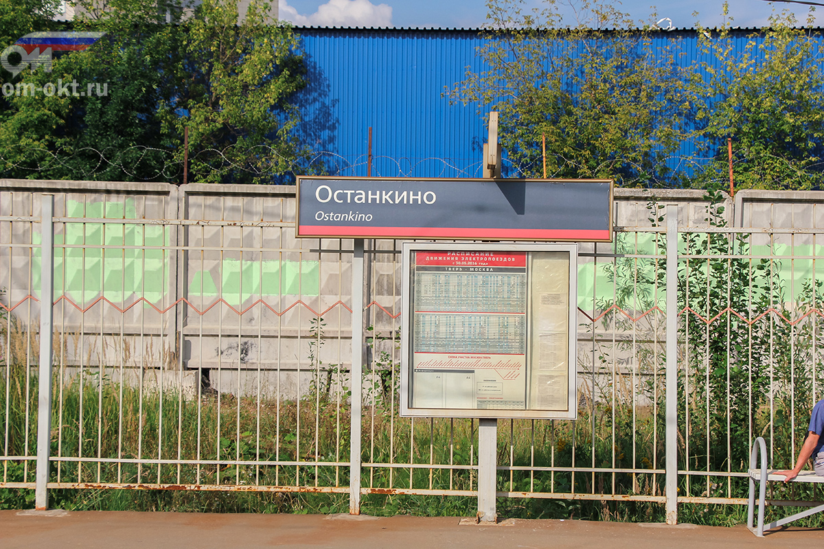 Табличка на платформе Останкино