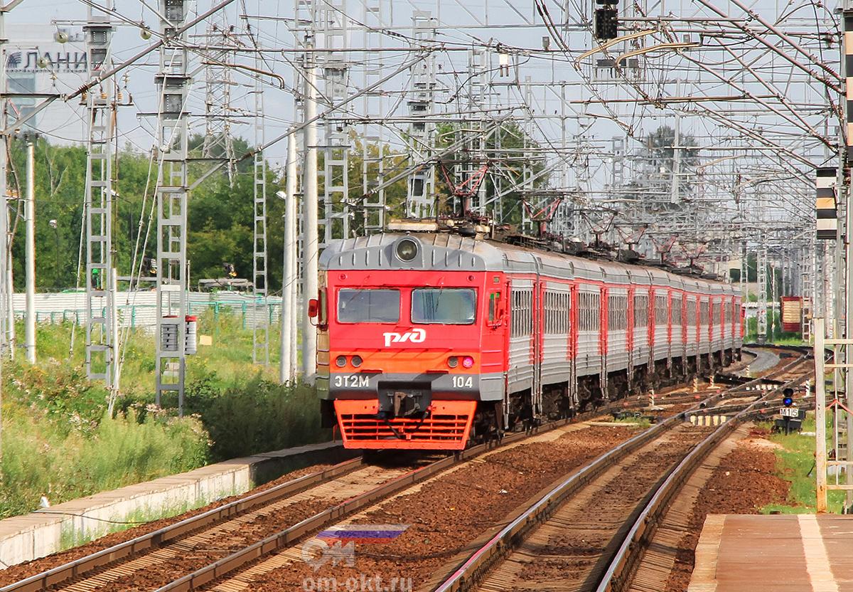 Электропоезд ЭТ2М-104 отправился от платформы Останкино, перегон Ховрино - Москва-Товарная