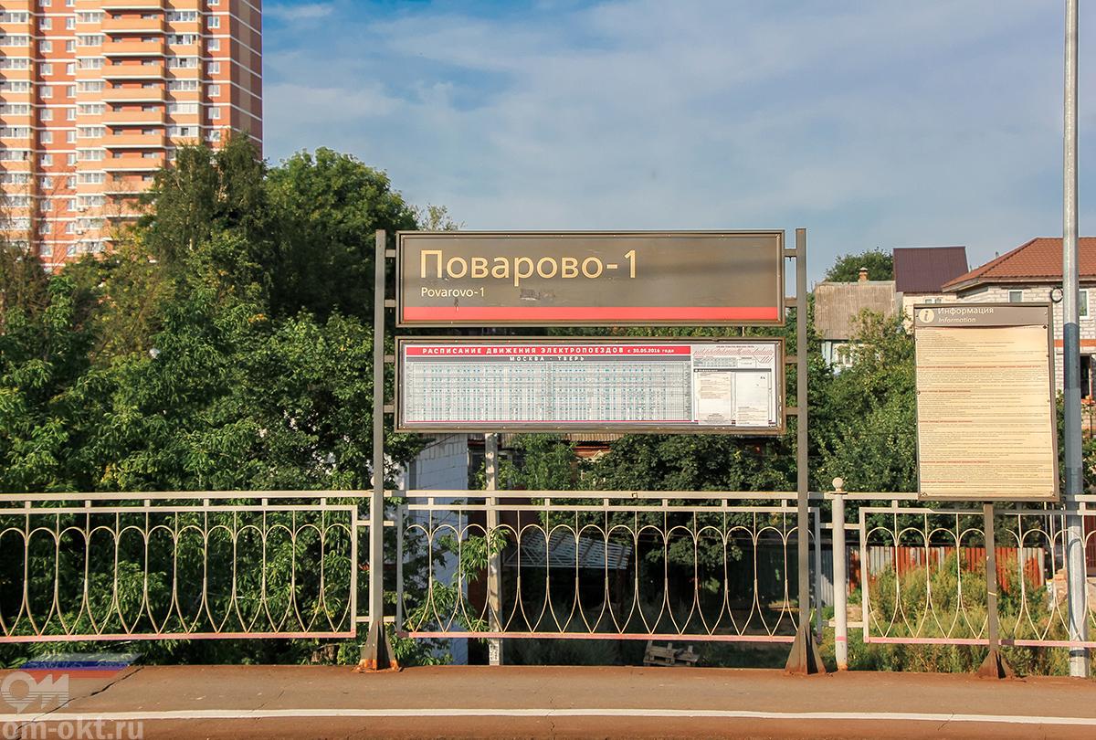 Табличка на платформе Поварово-I