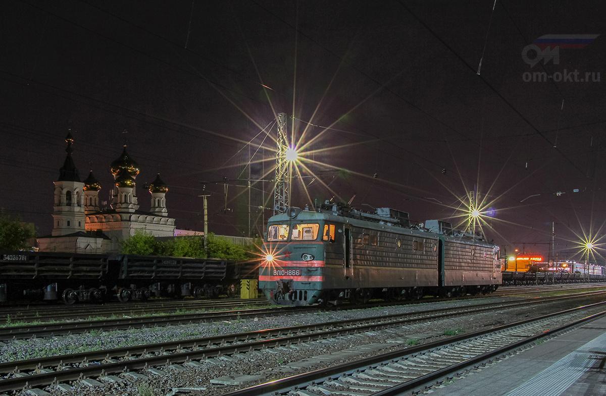 Электровоз ВЛ10-1866 на станции Тверь